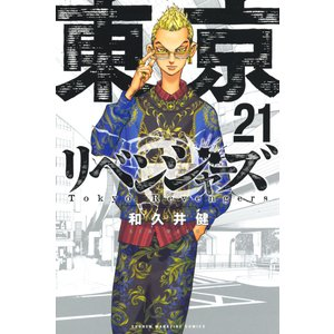 東京卍リベンジャーズ (21) 電子書籍版 / 和久井健|ebookjapan