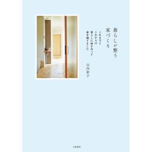 暮らしが整う家づくり〜これまでとこれからの暮らしに向き合って家を建てました 電子書籍版 / 山内彩子|ebookjapan