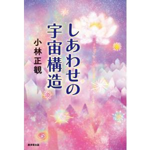 しあわせの宇宙構造 電子書籍版 / 小林正観|ebookjapan