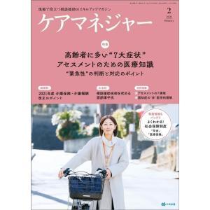 ケアマネジャー 2021年2月号 電子書籍版 / 編集:ケアマネジャー編集部|ebookjapan