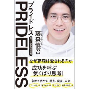 PRIDELESS(プライドレス) 受け入れるが正解 電子書籍版 / 著:藤森慎吾