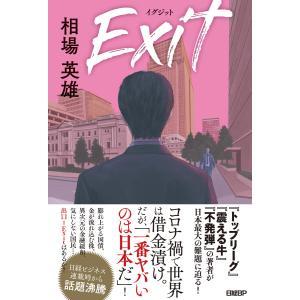 Exit イグジット 電子書籍版 / 著:相場英雄|ebookjapan