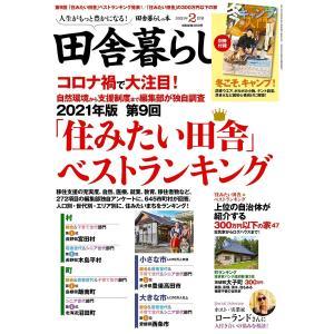 田舎暮らしの本 2021年2月号 電子書籍版 / 編:田舎暮らしの本編集部|ebookjapan