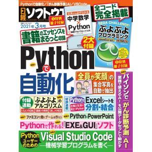 日経ソフトウエア 2021年3月号 電子書籍版 / 日経ソフトウエア編集部|ebookjapan