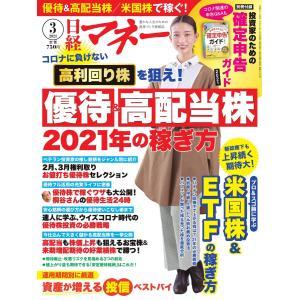 日経マネー 2021年3月号 電子書籍版 / 日経マネー編集部|ebookjapan