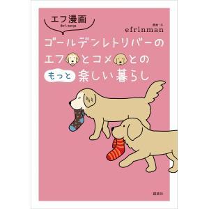 エフ漫画 ゴールデンレトリバーのエフとコメとのもっと楽しい暮らし 電子書籍版 / efrinman|ebookjapan