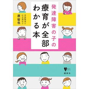 発達障害の子の療育が全部わかる本 電子書籍版 / 原哲也|ebookjapan