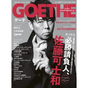 GOETHE[ゲーテ] 2021年3月号 電子書籍版 / 著:幻冬舎|ebookjapan