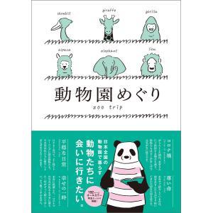 動物園めぐり 電子書籍版 / G.B.編集部|ebookjapan