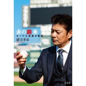 赤の継承〜カープ三連覇の軌跡〜 電子書籍版 / 緒方孝市|ebookjapan