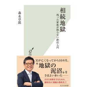 相続地獄〜残った家族が困らない終活入門〜 電子書籍版 / 森永卓郎|ebookjapan