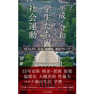 平成・令和 学生たちの社会運動〜SEALDs、民青、過激派、独自グループ〜 電子書籍版 / 小林哲夫|ebookjapan