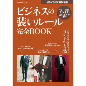 ビジネスの装いルール完全BOOK 電子書籍版 / 世界文化社|ebookjapan