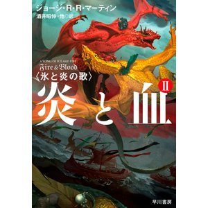 炎と血 II 電子書籍版 / ジョージ・R・R・マーティン/酒井 昭伸/鳴庭 真人