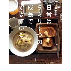 日常は5ミリずつの成長でできている 電子書籍版 / 一田憲子|ebookjapan