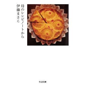 母のレシピノートから 電子書籍版 / 伊藤まさこ ebookjapan
