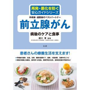 前立腺がん 病後のケアと食事 電子書籍版 / 頴川晋(監修)|ebookjapan