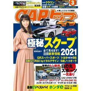 CARトップ(カートップ) 2021年3月号 電子書籍版 / CARトップ(カートップ)編集部|ebookjapan