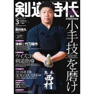 月刊剣道時代 2021年3月号 電子書籍版 / 月刊剣道時代編集部|ebookjapan