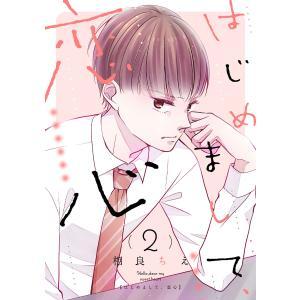 はじめまして、恋心 2 電子書籍版 / 著:相良ちえ|ebookjapan