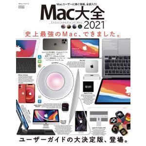 100%ムックシリーズ Mac大全 2021 電子書籍版 / 編:晋遊舎