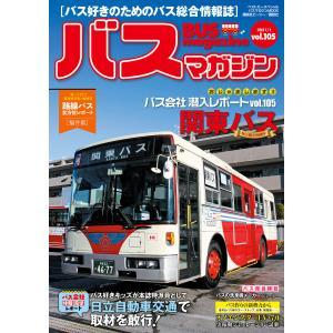 バスマガジンvol.105 電子書籍版 / ベストカー|ebookjapan