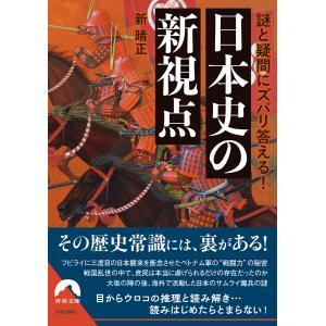 謎と疑問にズバリ答える! 日本史の新視点 電子書籍版 / 著:新晴正 ebookjapan