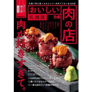 ぴあMOOK おいしい肉の店 札幌版 電子書籍版 / ぴあMOOK編集部|ebookjapan