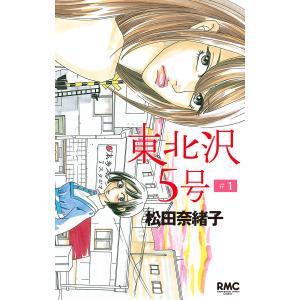 東北沢5号 (1) 電子書籍版 / 松田奈緒子|ebookjapan