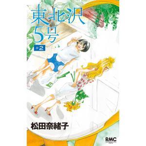 東北沢5号 (2) 電子書籍版 / 松田奈緒子|ebookjapan