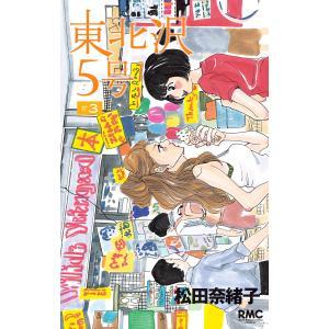 東北沢5号 (3) 電子書籍版 / 松田奈緒子|ebookjapan