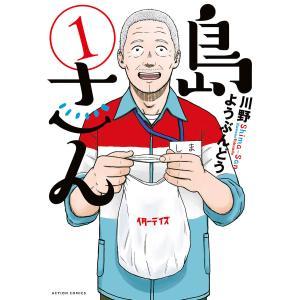島さん (1) 電子書籍版 / 川野ようぶんどう|ebookjapan