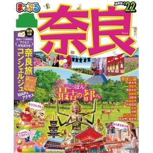 まっぷる 奈良'22 電子書籍版 / 著:昭文社