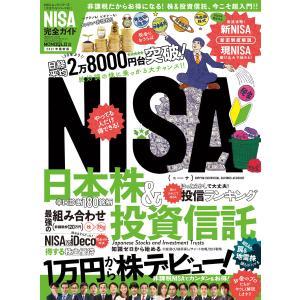 【初回50%OFFクーポン】100%ムックシリーズ 完全ガイドシリーズ311 NISA完全ガイド 電子書籍版 / 編:晋遊舎 ebookjapan