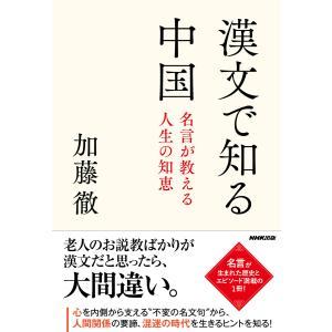 【初回50%OFFクーポン】漢文で知る中国 名言が教える人生の知恵 電子書籍版 / 加藤 徹(著)
