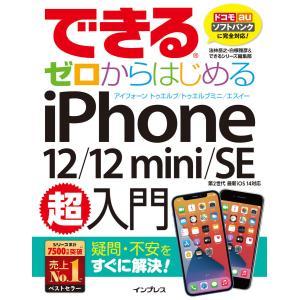 できるゼロからはじめるiPhone 12/12 mini/SE 第2世代 超入門 電子書籍版 / 法...