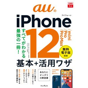 【初回50%OFFクーポン】できるfit auのiPhone 12/mini/Pro/Pro Max...