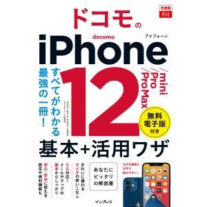 できるfit ドコモのiPhone 12/mini/Pro/Pro Max 基本+活用ワザ 電子書籍...