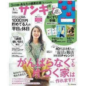 サンキュ!2021年3月号 電子書籍版 / サンキュ!編集部|ebookjapan