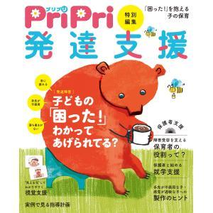 PriPri特別編集 発達支援 電子書籍版 / 世界文化社|ebookjapan
