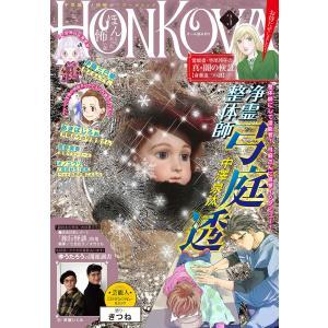 HONKOWA 2021年3月号 電子書籍版 / HONKOWA編集部|ebookjapan