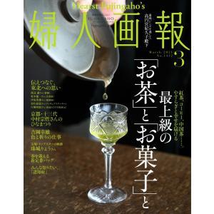 婦人画報 2021年3月号 電子書籍版 / 婦人画報編集部|ebookjapan