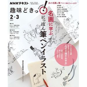NHKテレビ 趣味どきっ!(水曜) 名画に学ぶ にっぽん 筆ペンイラスト2021年2月〜3月 電子書...