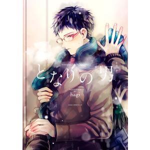 となりの男【電子特典付き】 電子書籍版 / 著者:hagi|ebookjapan
