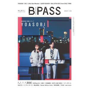 B・PASS (バックステージ・パス) 2021年3月号 電子書籍版 / B・PASS (バックステージ・パス)編集部|ebookjapan