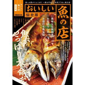 ぴあMOOK おいしい魚の店 仙台版 電子書籍版 / ぴあMOOK編集部|ebookjapan