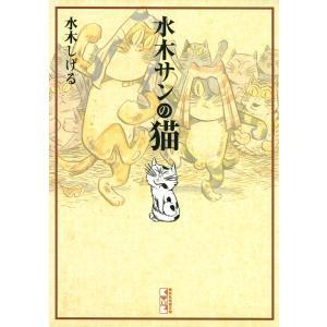 水木サンの猫 電子書籍版 / 水木しげる ebookjapan