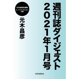 週刊誌ダイジェスト2021年1月号 電子書籍版 / 元木昌彦|ebookjapan
