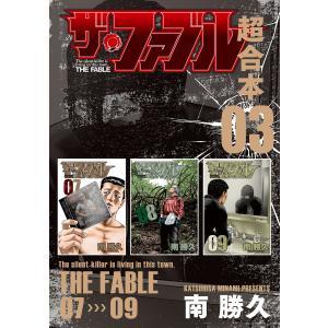 【初回50%OFFクーポン】ザ・ファブル 超合本版 (3) 電子書籍版 / 南勝久