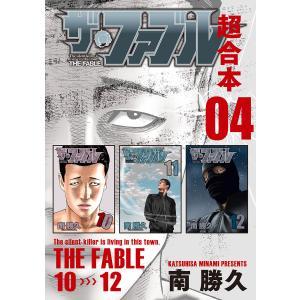 【初回50%OFFクーポン】ザ・ファブル 超合本版 (4) 電子書籍版 / 南勝久